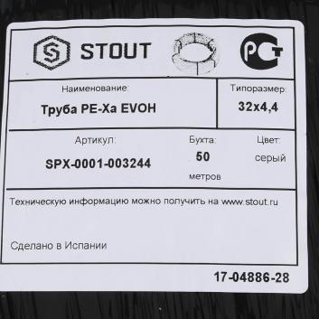 STOUT PEX-a труба из сшитого полиэтилена 32х4,4